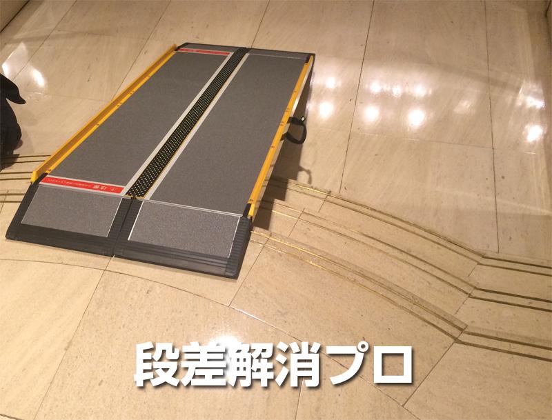 ホテルや宿泊施設の宴会場で使う、車椅子用段差スロープ