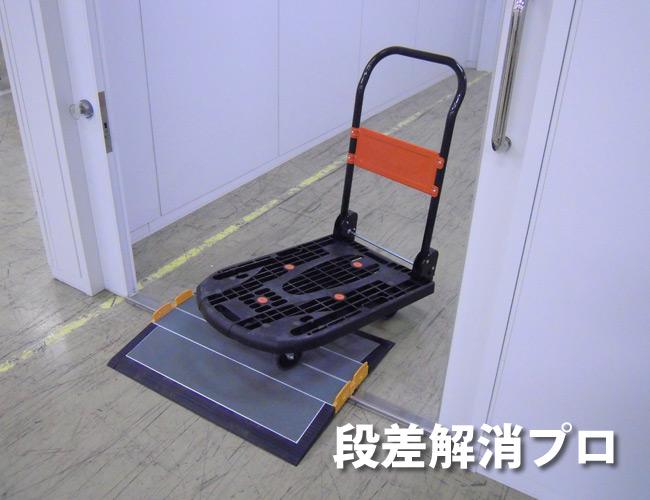 女性の配達員の作業効率化!重い荷物も気にならない段差解消対策