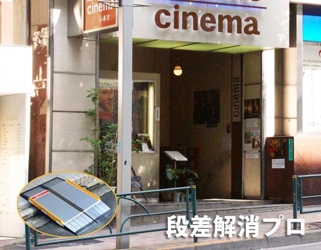映画館で映画が観たい!段差解消で車椅子利用者も介助者なしでも行ける!