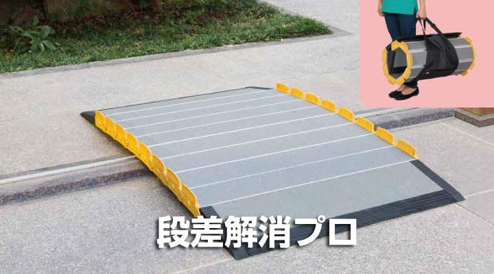 マンションの階段に使う、高い段差をなくす屋外用スロープ