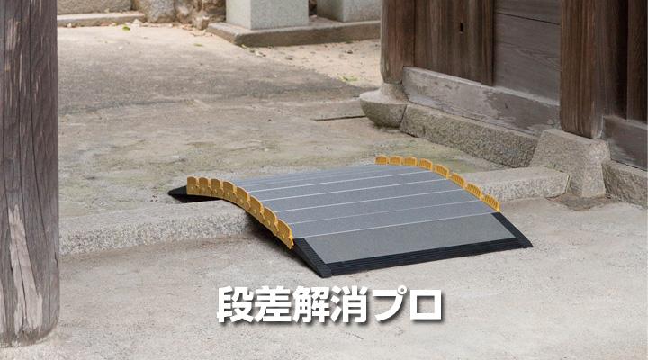 お寺の敷居をまたぐ段差をなくす屋外用スロープ