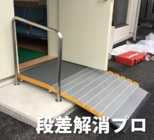 医療所用段差解消スロープ 診療所用車いすスロープ