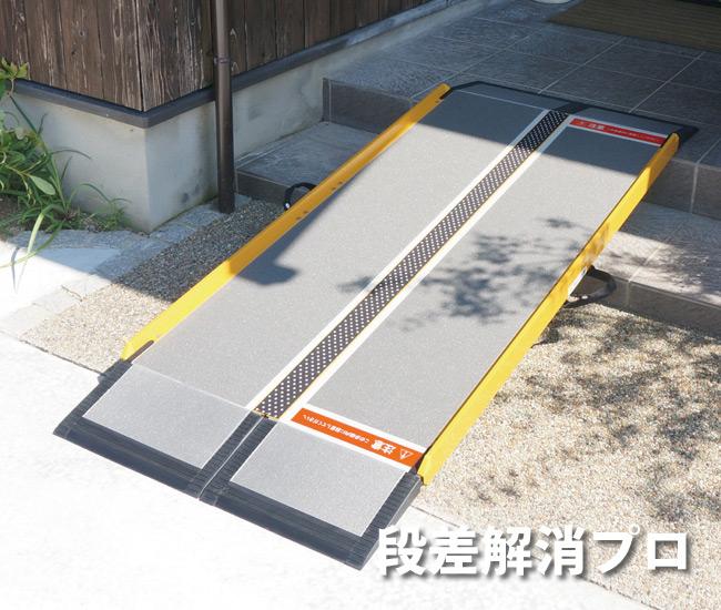 長い階段も簡単設置でバリアフリーになる段差解消スロープ