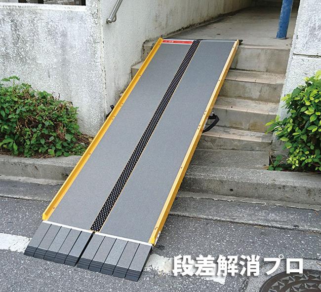 傾斜地にある段差も快適に!簡単に段差解消できる車椅子用スロープ